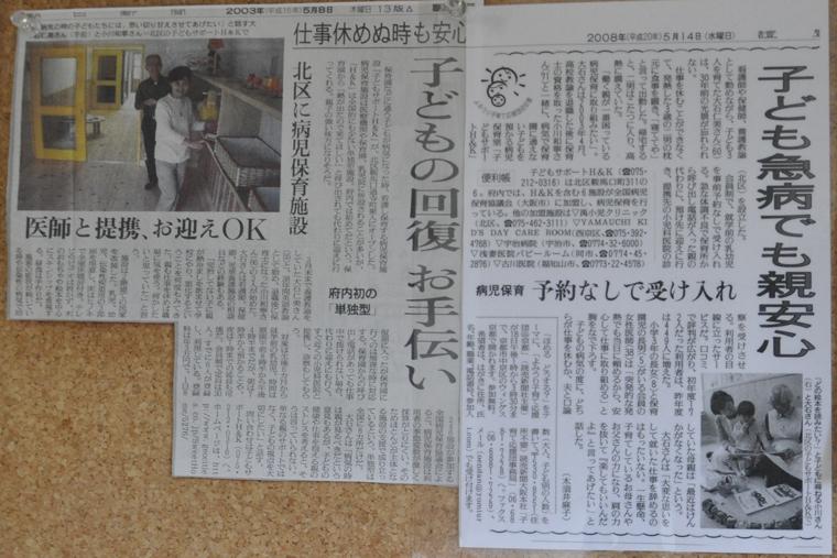 「子どもサポートH&K」が新聞掲載