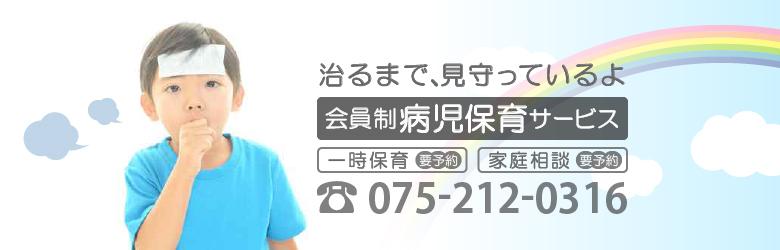 京都市北区にある病児保育所「子どもサポートH&K」は、会員制病児保育サービスを行っています。