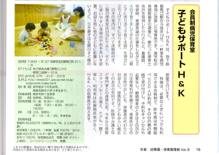 京都 幼稚園・保育園情報Vol.9に掲載された「子どもサポートH&K」